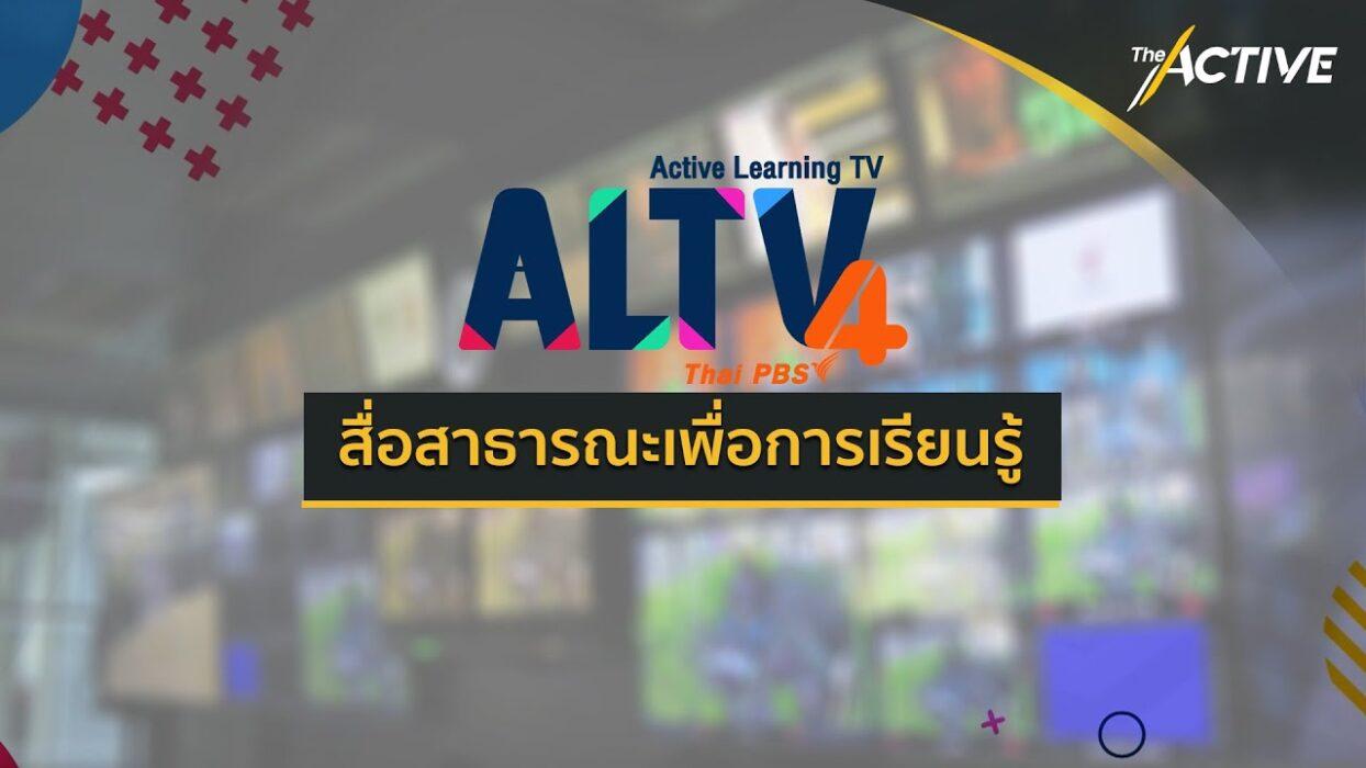 ALTV สื่อสาธารณะเพื่อการเรียนรู้