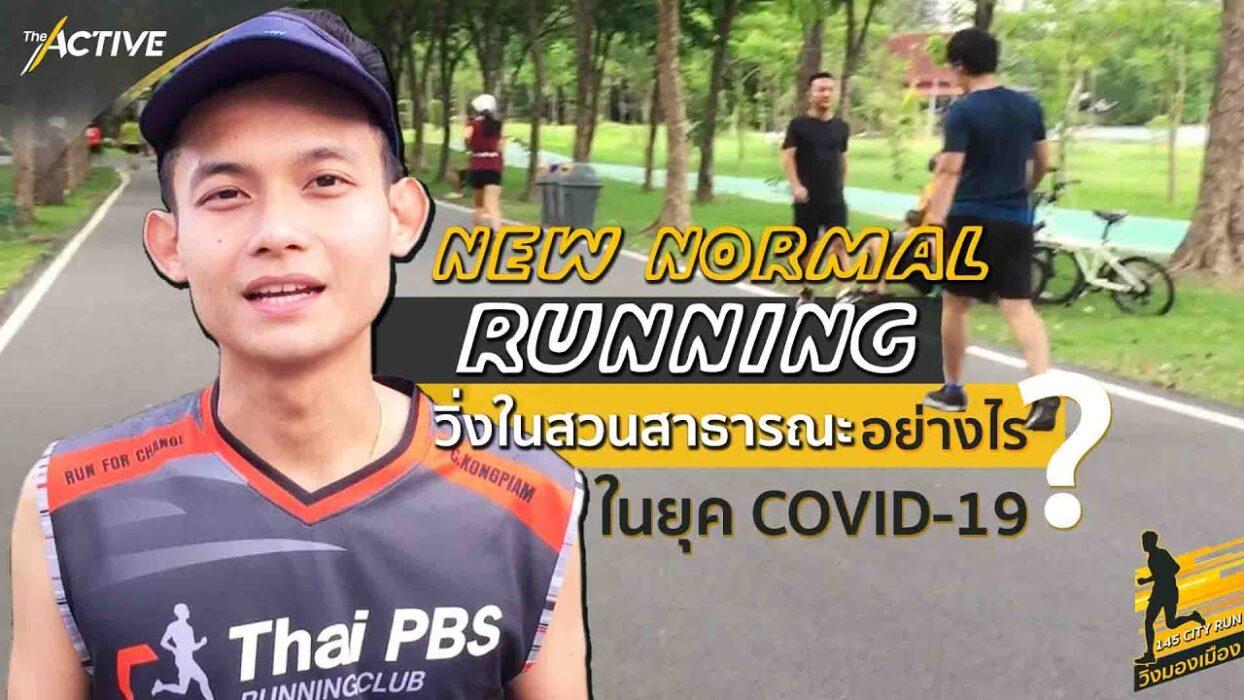 New Normal Running ฟังเสียงผู้ใช้บริการสวนสาธารณะวิ่งในสวน