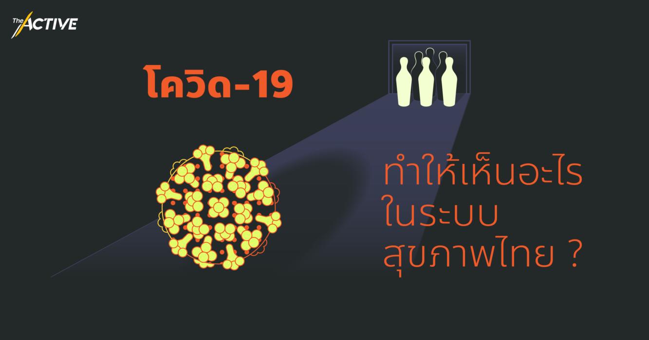 โควิด-19 ทำให้เห็นอะไรในระบบสุขภาพไทย ?