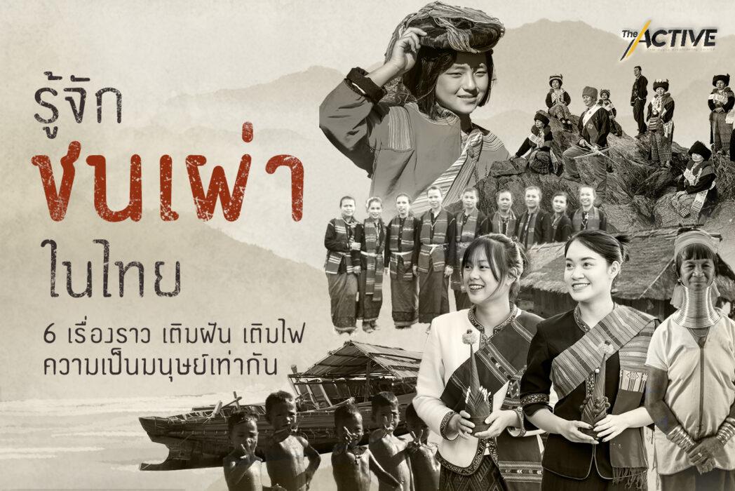 รู้จัก 'ชนเผ่า' ในไทย | 6 เรื่องราว เติมฝัน เติมไฟ ความเป็นมนุษย์เท่ากัน