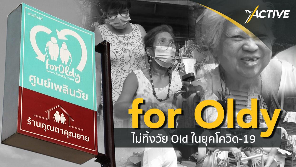 for Oldy ไม่ทิ้งวัย Old ในยุคโควิด-19