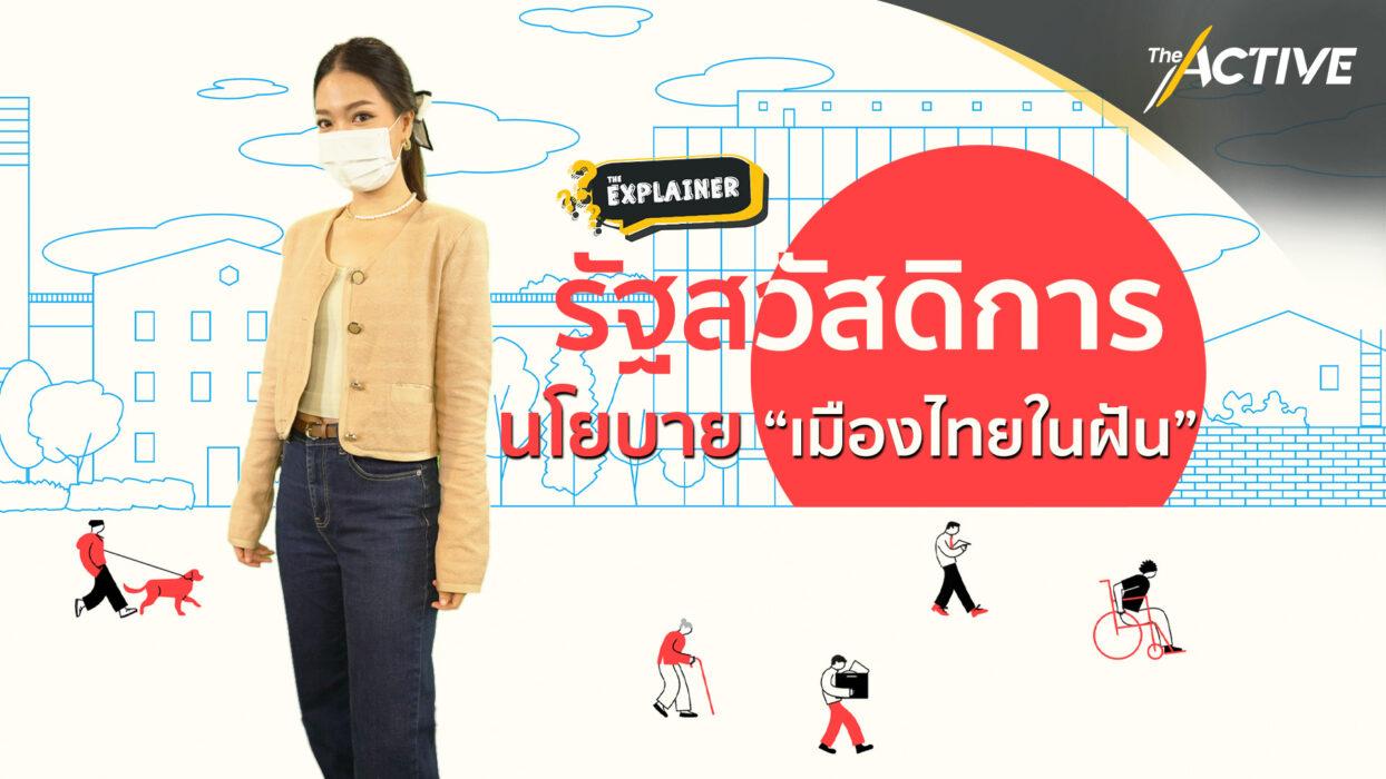 """""""รัฐสวัสดิการ"""" นโยบาย """"เมืองไทยในฝัน"""" : Explainer (1 ส.ค. 64)"""
