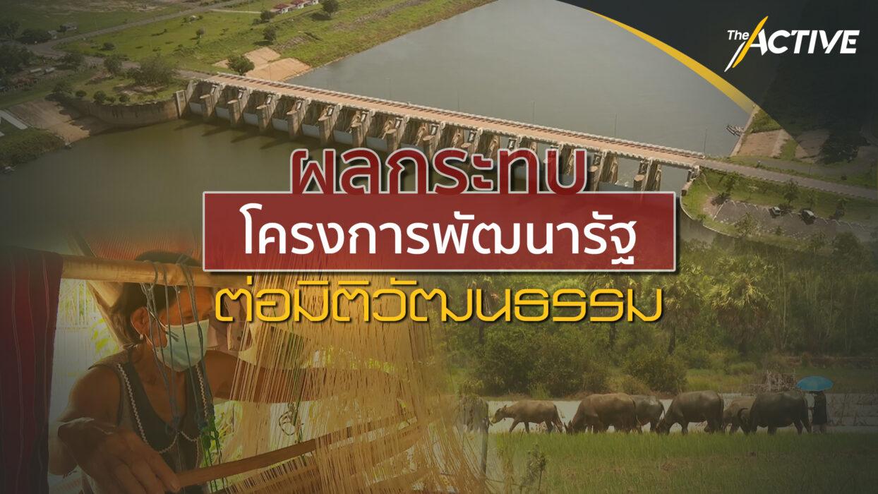 ผลกระทบโครงการพัฒนารัฐ ต่อมิติวัฒนธรรม : The Active (25 ก.ค. 64)