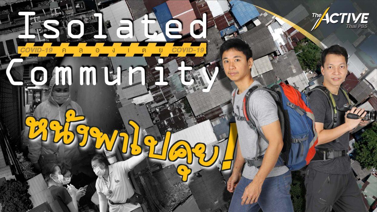 หนังพาไปคุย! สารคดี คลองเตย Isolated Community : The Active (12 ก.ย. 64)