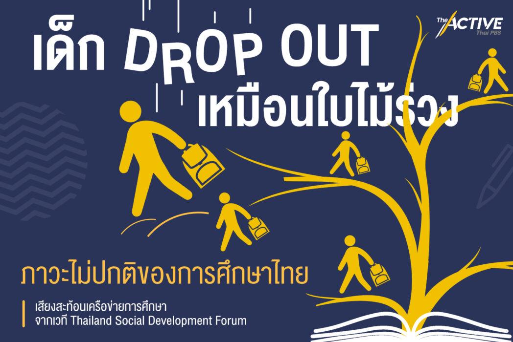 """""""เด็ก Drop out"""" เหมือนใบไม้ร่วง ภาวะไม่ปกติของการศึกษาไทย"""